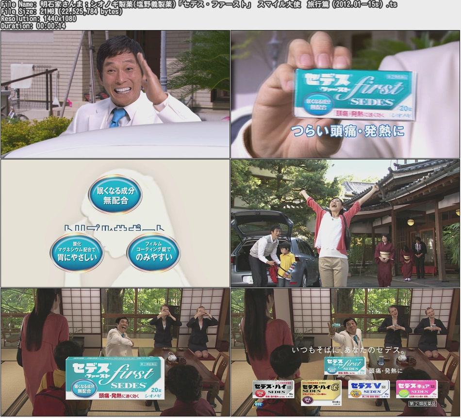 さんま:シオノギ製薬(塩野 TVCM-CUT: 【HD-CM】明石家さんま:シオノギ製薬(塩野義